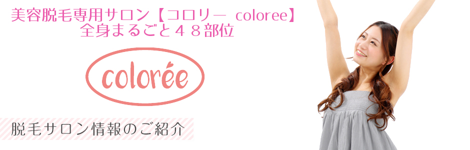 コロリー(coloree) 天王寺店