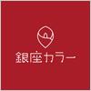 銀座カラー 福岡