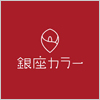 銀座カラー 宮城:仙台市